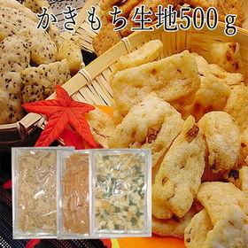 【500g】かきもち生地(一味唐辛子)