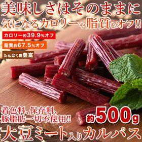 【500g】大豆ミート使用!大豆ミート入りカルパス<無選別>