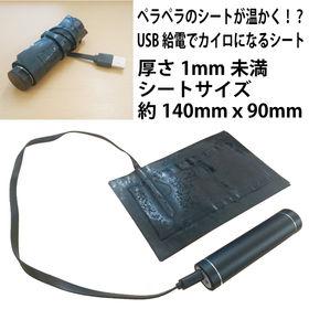 あったかシート カイロタイプ USB電源 小型モバイルバッテ...