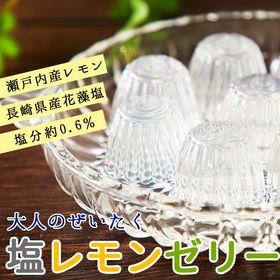 【50個】大容量「塩レモンゼリー」瀬戸内レモンと長崎の花藻焼...