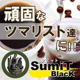 【2袋セット】SumiT BlacK 80g