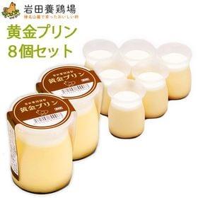 【8個セット】岩田のおいしい卵 黄金プリン