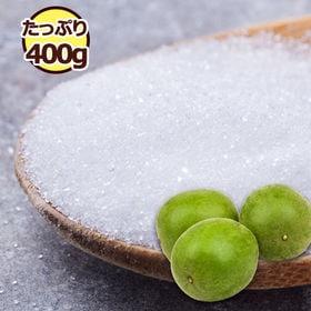 ホワイト羅漢果 400g