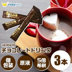チョコレートドリンク 5倍希釈 30g 3本 個包装 原液 ...