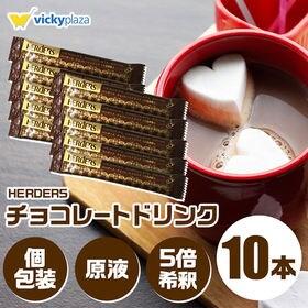 チョコレート ドリンク 5倍希釈 30g 10本 個包装 原...