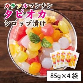 【4袋】カラフルマンナンタピオカ