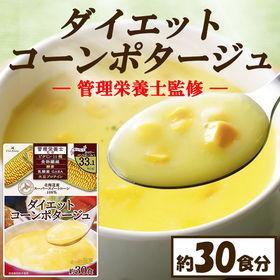 ダイエット コーンポタージュ 約30食【管理栄養士監修】寒い...