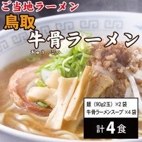 【4食】ご当地 鳥取牛骨ラーメン
