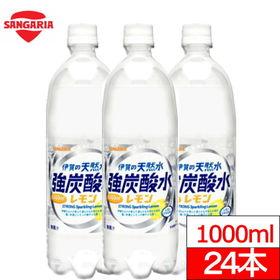 サンガリア 強炭酸水レモン 1000ml×24本