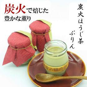 【3個入り】炭火ほうじ茶ぷりん