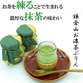 【3個入】鎌倉山お濃茶ぷりん