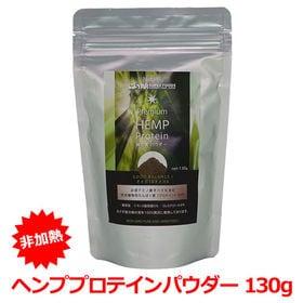 【130g】ヘンププロテインパウダー(非加熱) たんぱく質を...