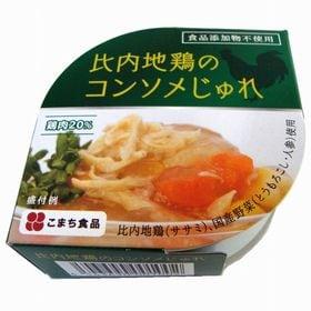 【6缶セット】比内地鶏のコンソメじゅれ