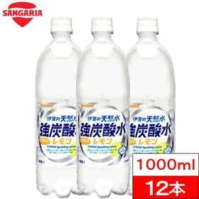 サンガリア 強炭酸水レモン 1000ml×12本