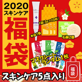 2020 スキンケア福袋