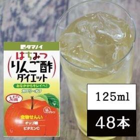 【125ml×48本】タマノイ酢 はちみつりんご酢ダイエット...