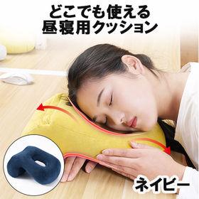 【ネイビー】どこでも使える昼寝用クッション