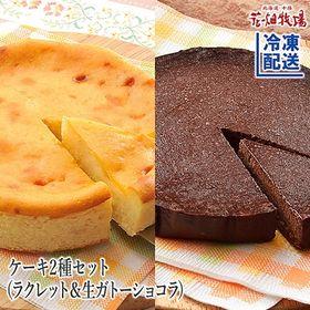 <2種セット>花畑牧場 濃厚生ガトーショコラ&ラクレットチー...