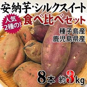 【8本(約3kg)】鹿児島・茨城県産 安納芋・シルクスイート...