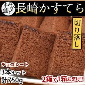 【 計750g(3本セット)】みかど本舗 長崎カステラ 切り...