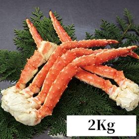 【2kg】船凍ボイル本タラバガニ