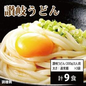 【9食】頑固父さんが唸る讃岐生うどん(300g×3)通常麺