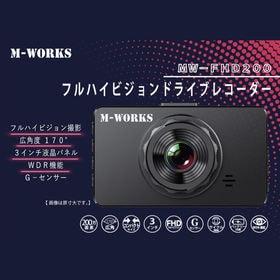 フルハイビジョンドライブレコーダー MW-FHD200