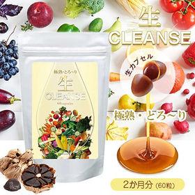 【3袋セット】極熟とろーり生CLEANSE(約2か月分/60...