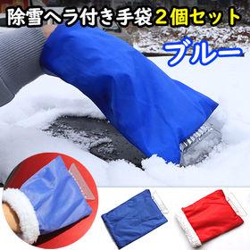 【ブルー】2個セット 除雪ヘラ付き手袋