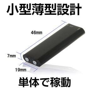 【いつでも録音】超小型過ぎる薄型ボイスレコーダ(8GB内蔵)