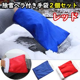 【レッド】2個セット 除雪ヘラ付き手袋