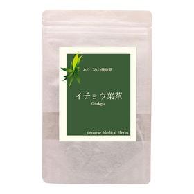 【15ティーバッグ】イチョウ葉茶(2個セット)