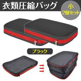 【小:ブラック】2個セット 衣類圧縮バッグ