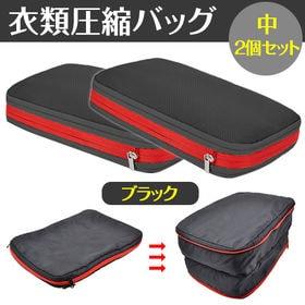 【中:ブラック】2個セット 衣類圧縮バッグ