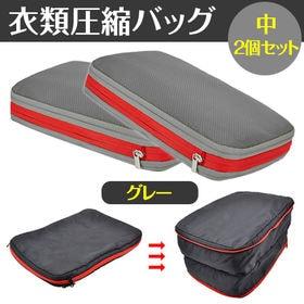 【中:グレー】2個セット 衣類圧縮バッグ