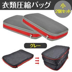 【小:グレー】2個セット 衣類圧縮バッグ