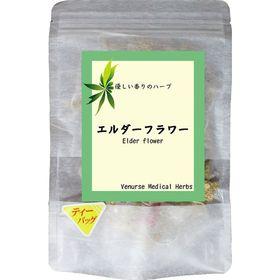 【15ティーバッグ】エルダーフラワーティー(2個セット)