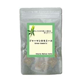【15 ティーバッグ】カモミールジャーマンティー(2個セット...