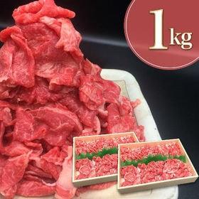 【計1kg(500g×2)】A4/A5等級 九州産黒毛和牛 ...