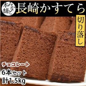 【 計1.5kg(6本セット)】みかど本舗 長崎カステラ 切...