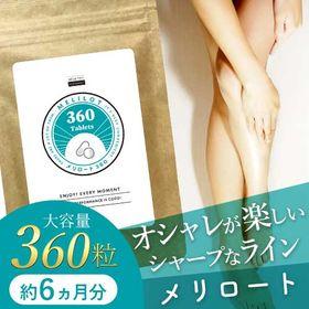 【2袋セット】HEALTHY COSPANIST メリロート...