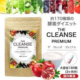 【2袋セット】THE CLEANSE PREMIUM クレン...