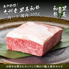 【300g】九州産黒毛和牛三角バラ塊肉ブロック