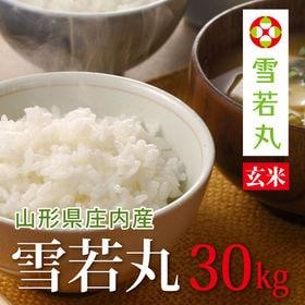【30kg】令和元年産 玄米 山形県産雪若丸