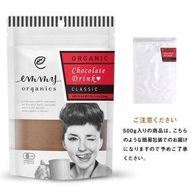 【500g】オーガニックチョコレートドリンク(クラシック)3...