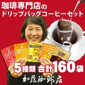 【計160袋(5種)】珈琲専門店のドリップバッグコーヒーセッ...