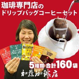 【計160袋(5種)】珈琲専門店のドリップバッグコーヒーセット | さらに2セットでしゃちブレンドドリップバッグコーヒー5袋付