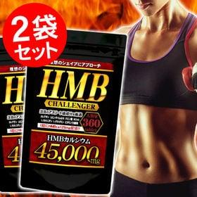 【約1年分】HMBチャレンジャー(約6ヵ月分/360粒)×2...
