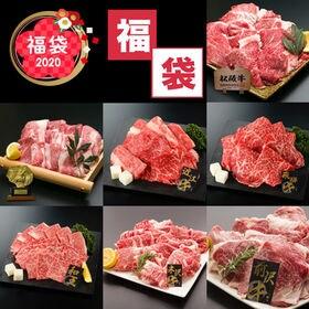 肉福袋【計1kg(各200g×5銘柄)】豪華ブランド和牛~焼...