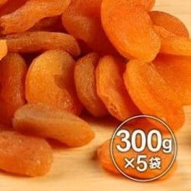 【300g×5袋】お徳用!5袋!!あんずドライフルーツ